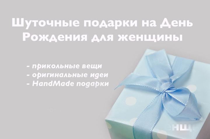 шуточные поздравления подарок губка свой сексизм